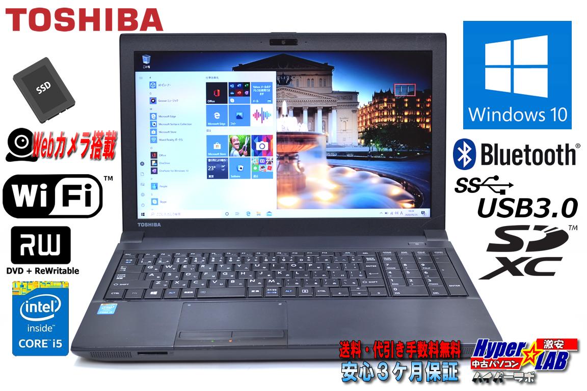 新品SSD Webカメラ メモリ8G 中古ノートパソコン TOSHIBA dynabook Satellite B554/M Core i5 4210M (2.60GHz) Bluetooth WiFi マルチ Windows10