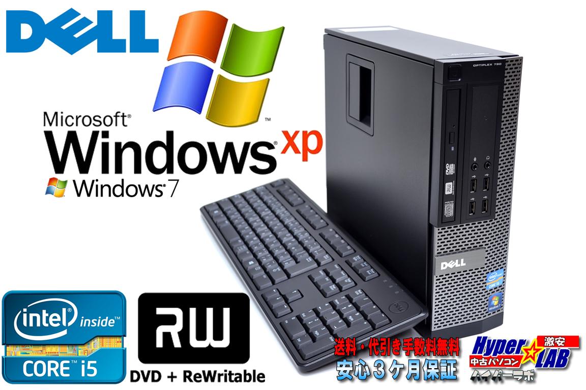 WindowsXP 中古パソコン DELL OPTIPLEX 790 クアッドコア Core i5 2400 (3.10GHz) メモリ4G HDD250GB マルチ Windows7