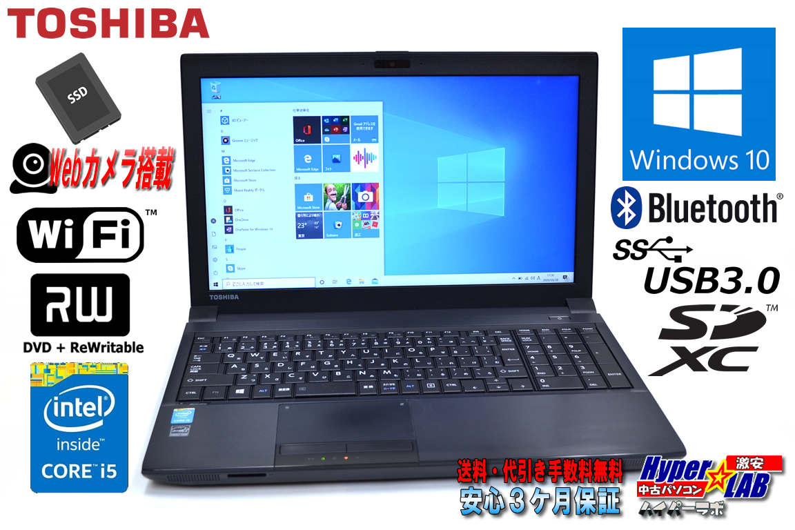 訳あり Webカメラ メモリ8G 新品SSD 中古ノートパソコン 東芝 dynabook Satellite B554/M Core i5 4210M Bluetooth WiFi マルチ Windows10