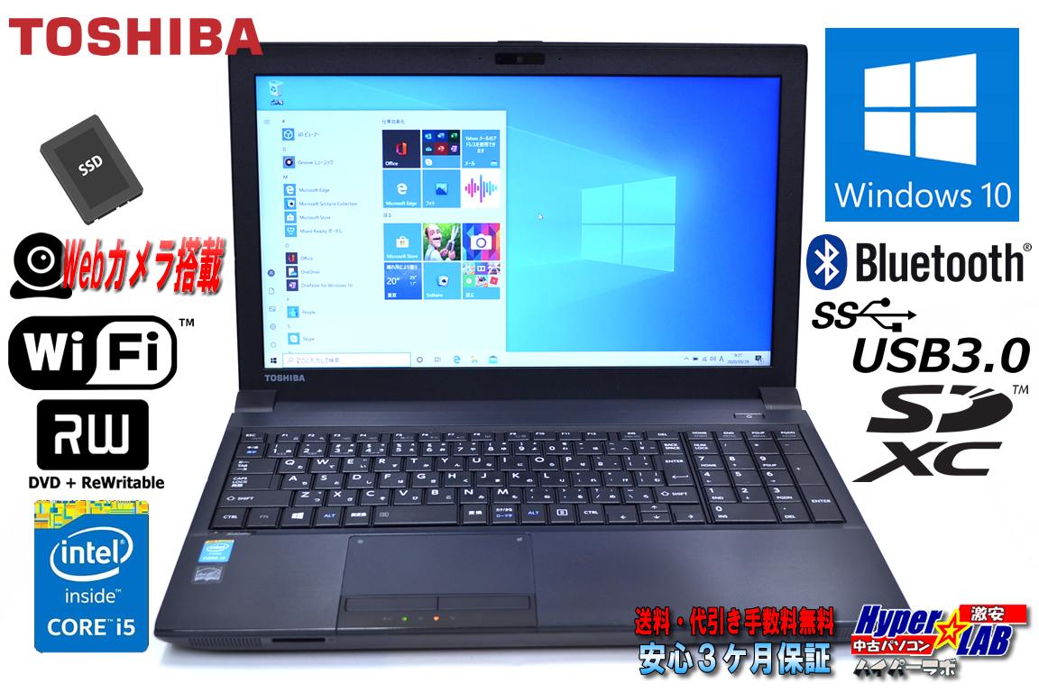 メモリ8G Webカメラ 新品SSD 中古ノートパソコン 東芝 dynabook Satellite B554/M Core i5 4210M WiFi マルチ Bluetooth Windows10