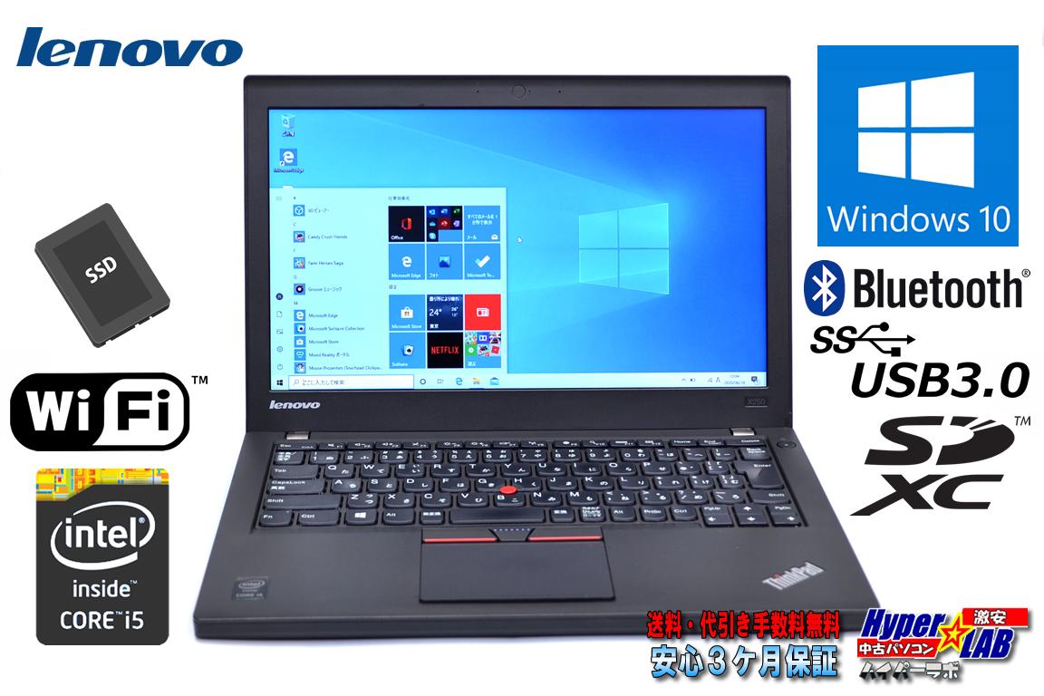 中古ノートパソコン レノボ ThinkPad X250 Core i5 5200U (2.20GHz) SSD128G メモリ4G Windows10 Bluetooth