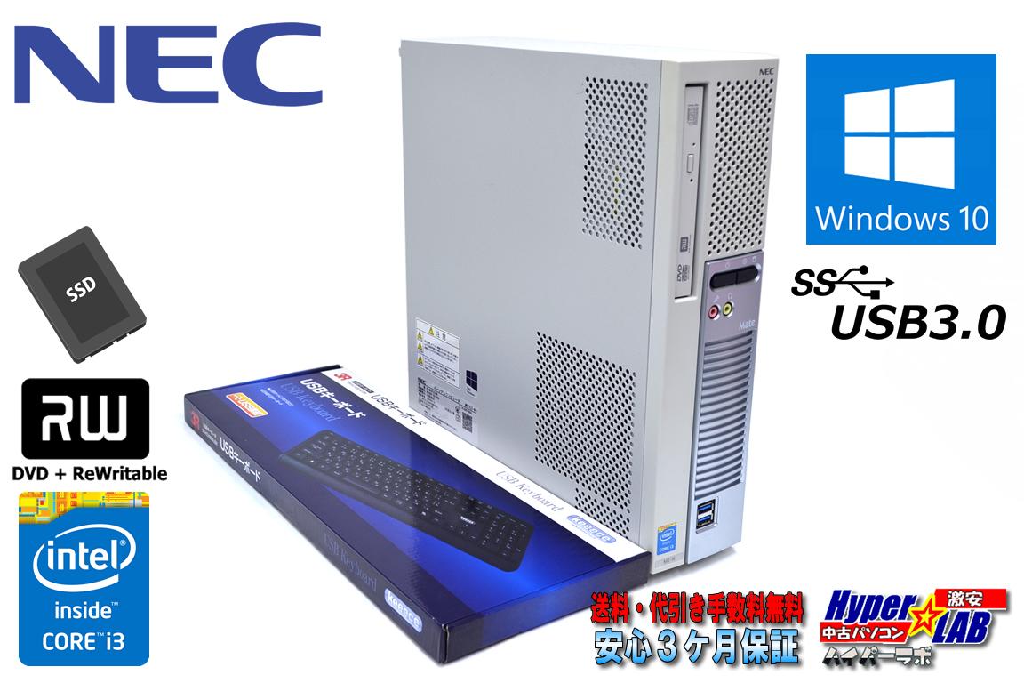 新品SSD メモリ8GB 中古パソコン NEC Mate MK37L/E-N Core i3 4170 (3.70GHz) Windows10Pro マルチ USB3.0