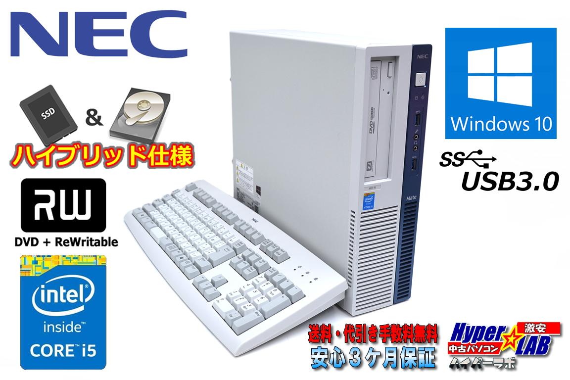 セール!Windows10Pro 新品SSD+HDD 中古パソコン NEC Mate MK33M/B-N Core i5 4590 (3.30GHz) メモリ8G マルチ USB3.0