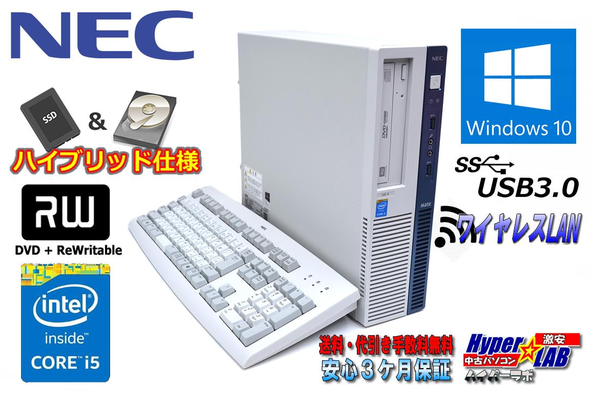 無線LAN 新品SSD+HDD 中古パソコン NEC Mate MK33M/B-N Core i5 4590 (3.30GHz) メモリ8G Windows10Pro マルチ USB3.0