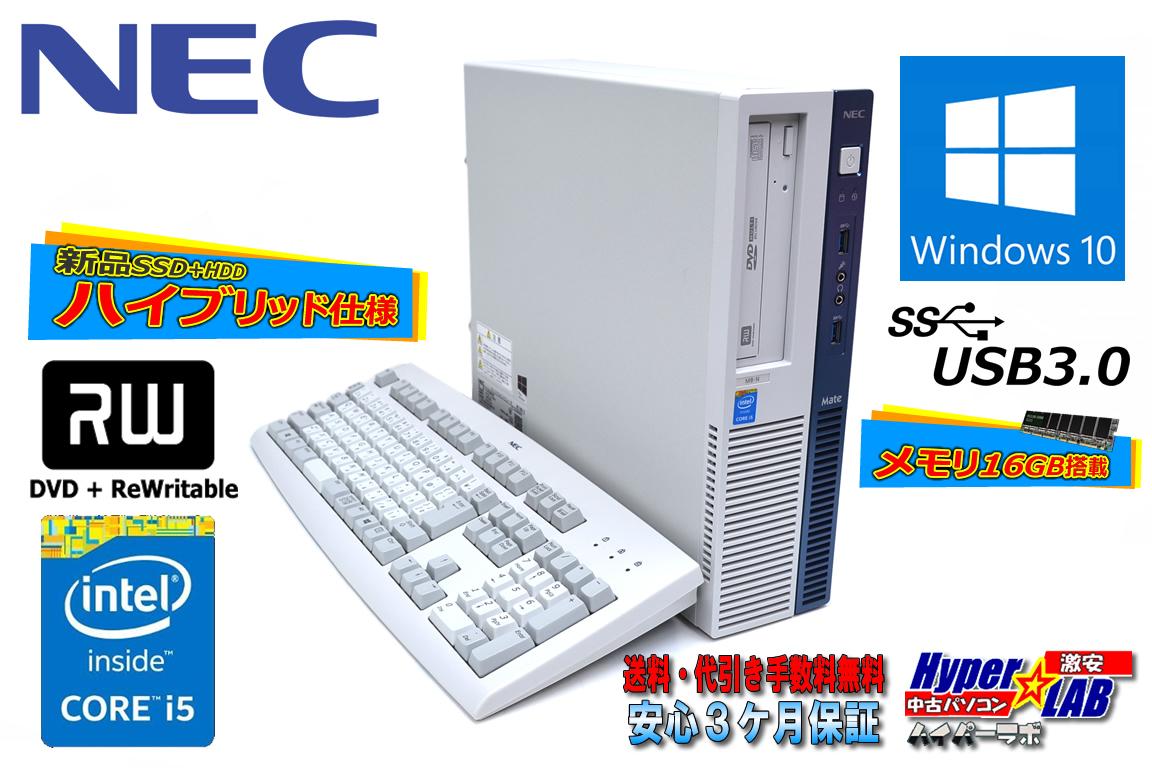 メモリ16GB 新品SSD256G HDD1TB 中古パソコン NEC Mate MK33M/B-N Core i5 4590 Windows10Pro マルチ USB3.0