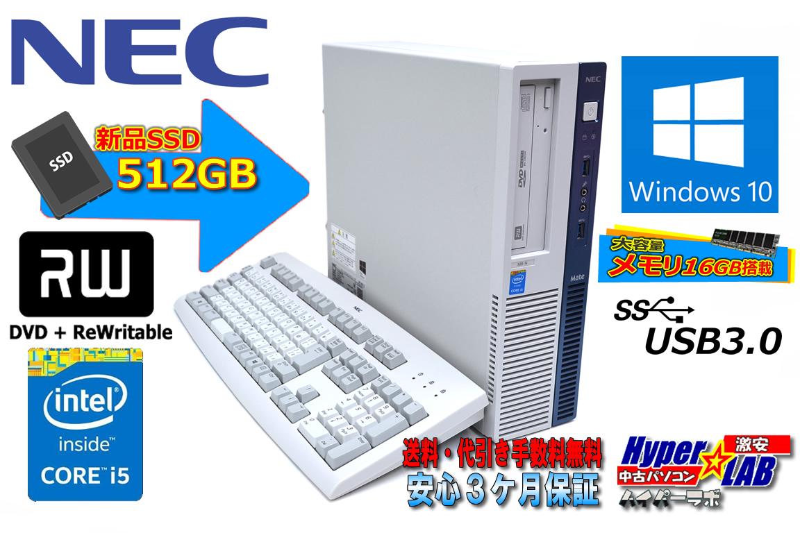 メモリ16GB 新品SSD512G 中古パソコン NEC Mate MK33M/B-N Core i5 4590 (3.30GHz) マルチ USB3.0 Windows10Pro