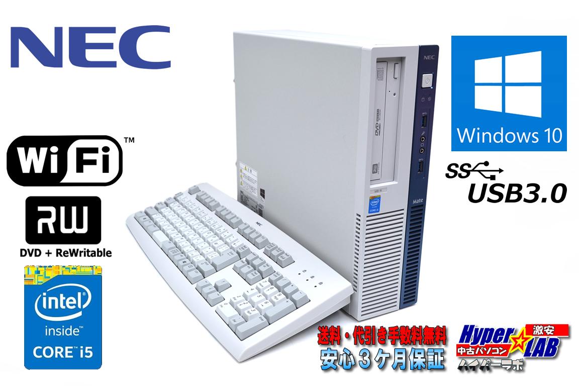 無線LAN 中古パソコン NEC Mate MK33M/B-N Core i5 4590 (3.30GHz) メモリ4G HDD500G Windows10Pro マルチ USB3.0