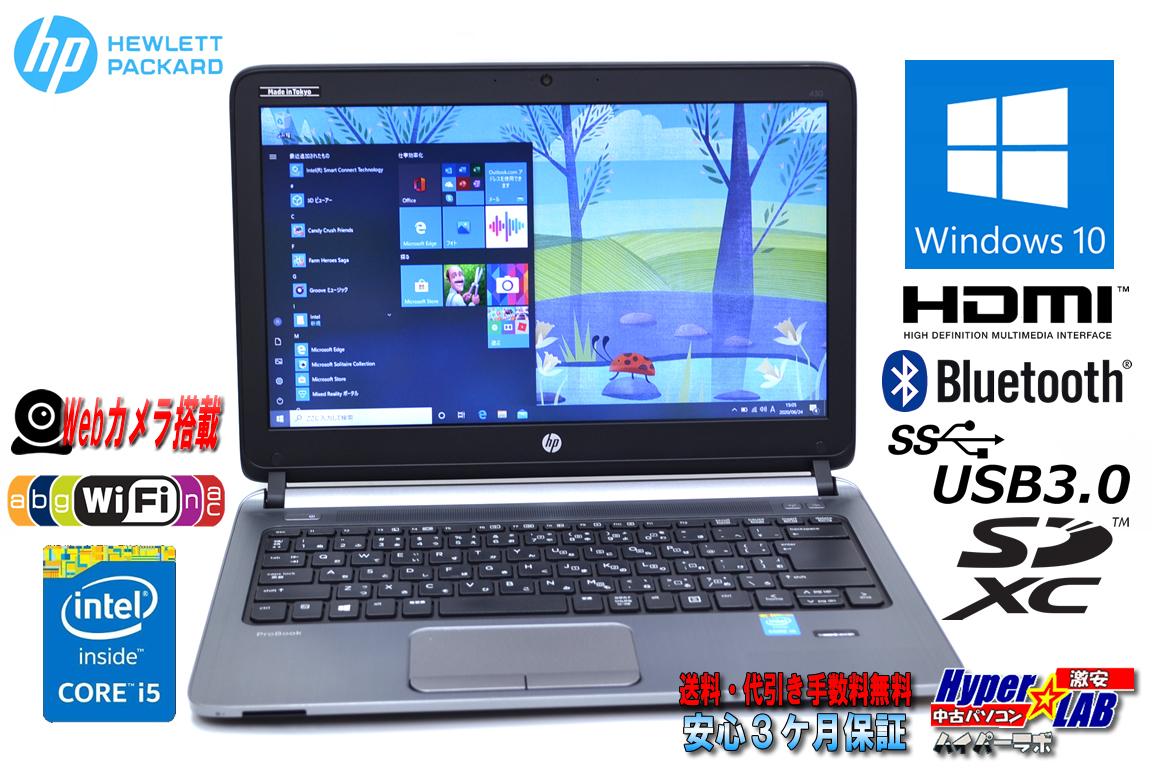 中古ノートパソコン HP ProBook 430 G2 Core i5 5200U (2.20GHz) Windows10 メモリ4G WiFi (ac) Bluetooth Webカメラ USB3.0