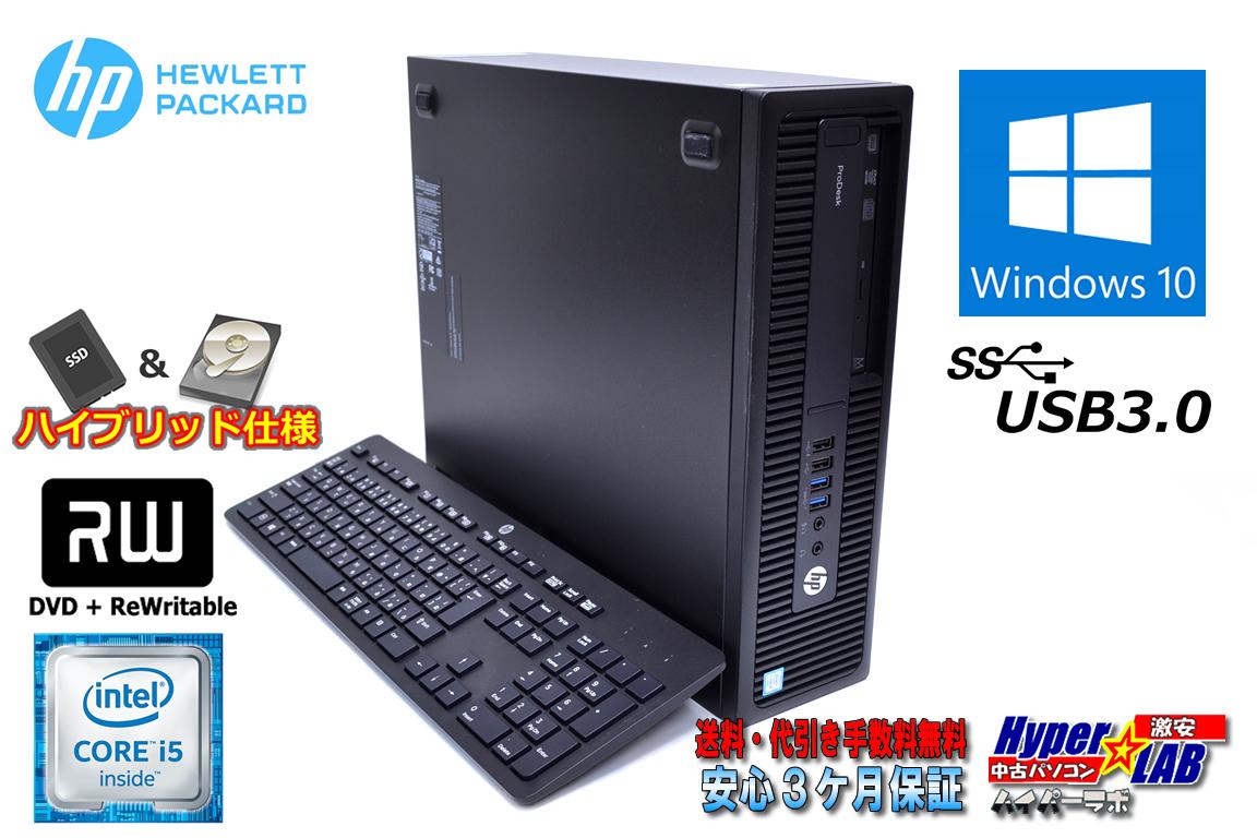 中古パソコン 新品SSD+HDD HP ProDesk 600 G2 SFF 第6世代 4コア Core i5 6500 (3.20GHz) メモリ8G USB3.0 マルチ Windows10Pro