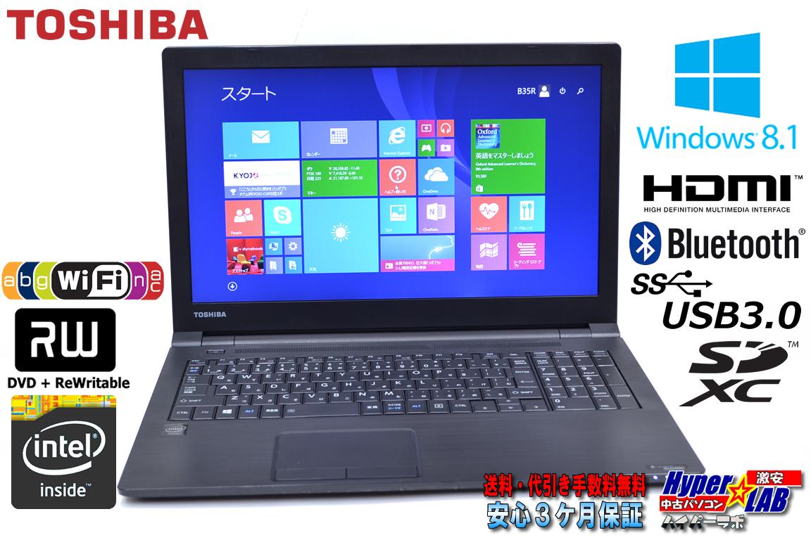 Windows8.1 中古ノートパソコン 東芝 dynabook Satellite B35/R 第5世代 Celeron 3205U (1.50GHz) メモリ4G Wi-Fi (11ac) マルチ Bluetooth USB3.0