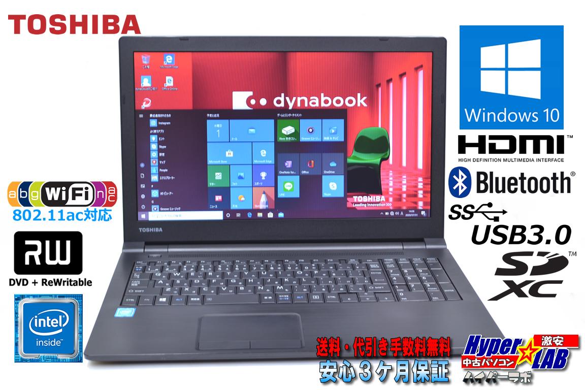 中古ノートパソコン 東芝 dynabook Satellite B35/R 第5世代 Celeron 3205U (1.50GHz) Windows10Pro DtoD メモリ4G WiFi(11ac) マルチ Bluetooth