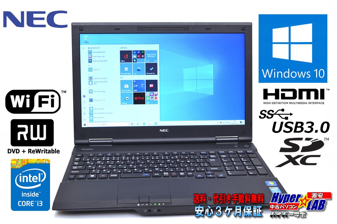 中古ノートパソコン NEC VersaPro VK25L/X-N Corei3 4100M (2.50GHz) メモリ4G HDD500G マルチ HDMI テンキー Windows10