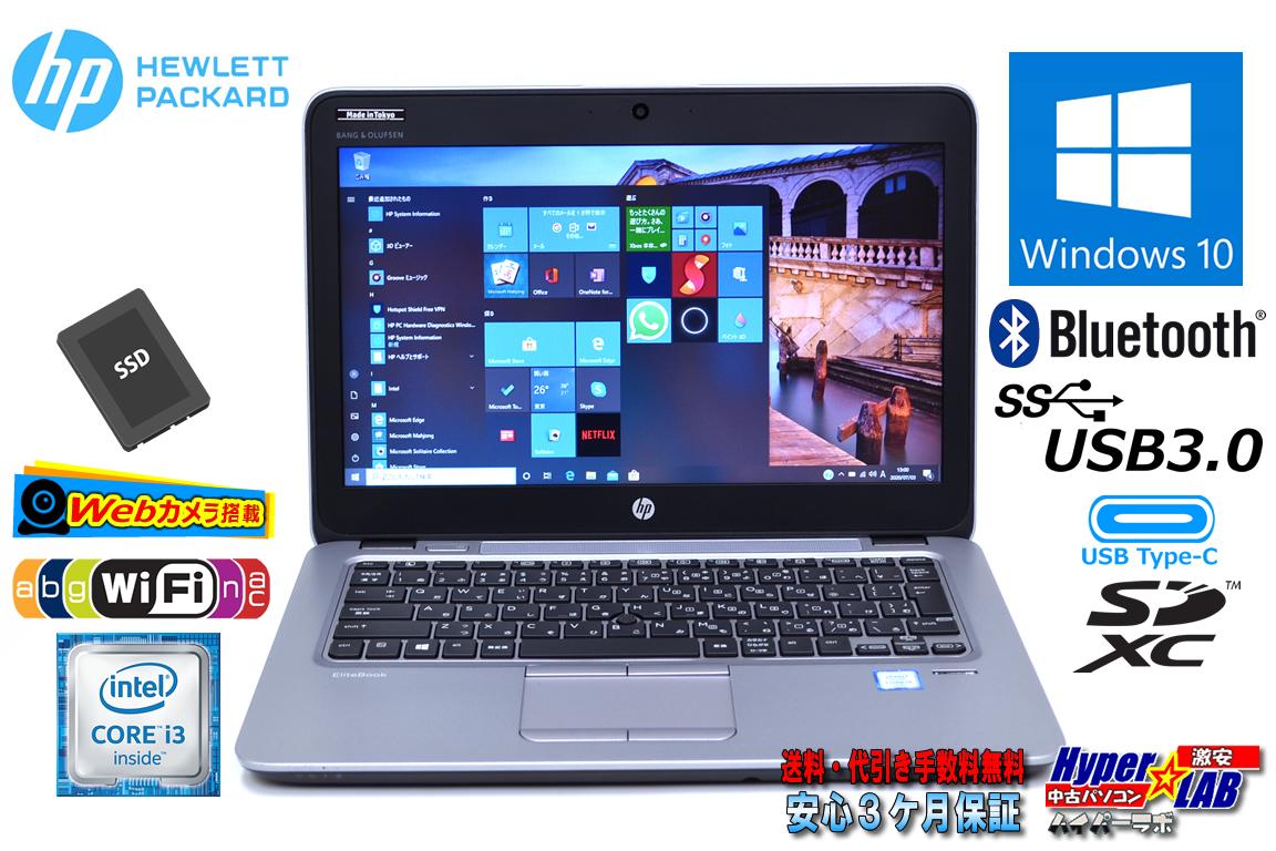 訳あり 中古ノートパソコン HP EliteBook 820 G3 第6世代 Core i3 6100U (2.30GHz) USB Type-C SSD WiFi(ac) メモリ4G Webカメラ Bluetooth