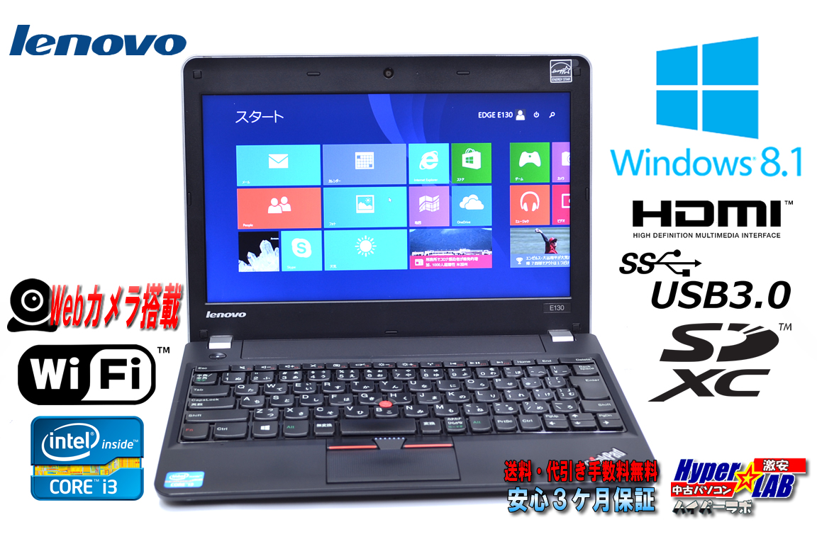 中古ノートパソコン Windows8.1 レノボ ThinkPad Edge E130 Core i3 3227U (1.90GHz) メモリ4G WiFi Webカメラ HDMI USB3.0