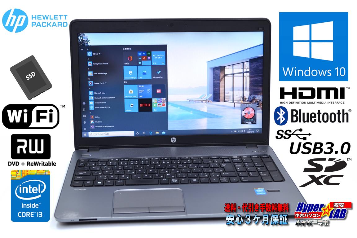 新品SSD 中古ノートパソコン HP ProBook 450 G1 Core i3 4000M 2.40GHz メモリ4G WiFi マルチ Bluetooth Windows10