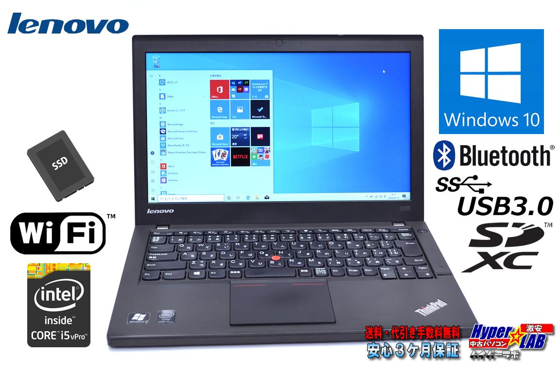 中古ノートパソコン Lenovo THINKPAD X240 Core i5 4300U (1.90GHz) メモリ4G SSD128G WiFi Bluetooth USB3.0 Windows10 64bit