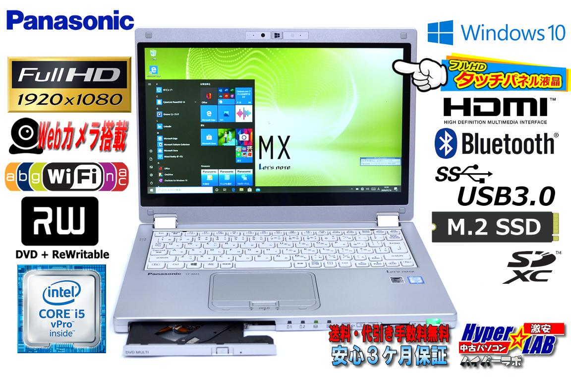 スタイラスペン付 2in1タブレット Panasonic Let's note MX5 Core i5 6300U メモリ4G WiFi (ac) M.2SSD マルチ カメラ Windows10リカバリ