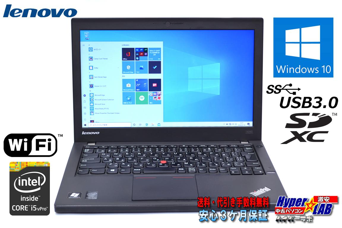 レノボ 中古ノートパソコン THINKPAD X240 Core i5 4300U メモリ4G HDD500G WiFi Bluetooth USB3.0 Windows10 64bit