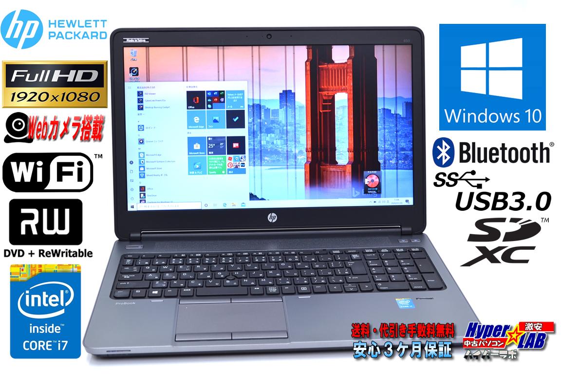 フルHD 中古ノートパソコン HP ProBook 650 G1 Core i7 4610M (3.00GHz) メモリ8GB WiFi マルチ Webカメラ Bluetooth Windows10 64bit