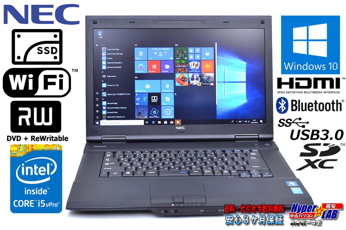 新品SSD 中古パソコン NEC VersaPro VK26M/D-H Corei5 4300M (2.6GHz) メモリ4G WiFi マルチ Bluetooth Windows10 64bit