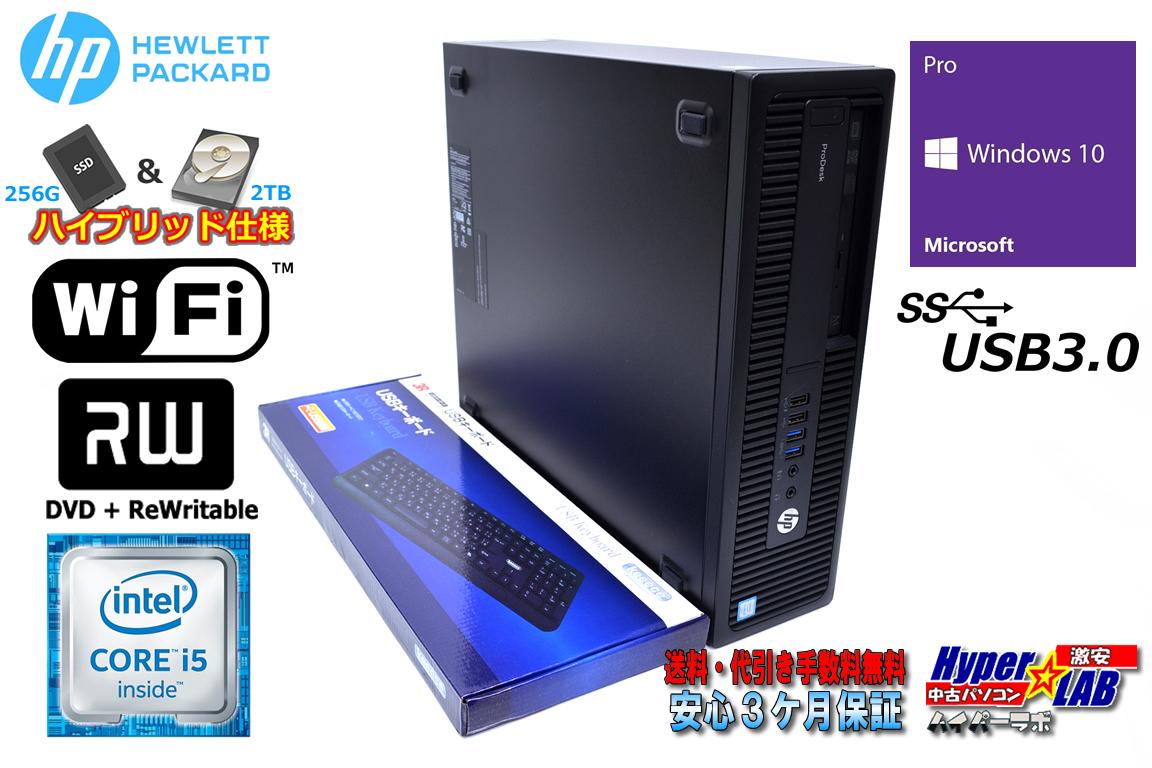 メモリ16G 新品SSD256G HDD2T 中古パソコン HP ProDesk 600 G2 SFF Core i5 6500 Wi-Fi マルチ Windows10 Pro