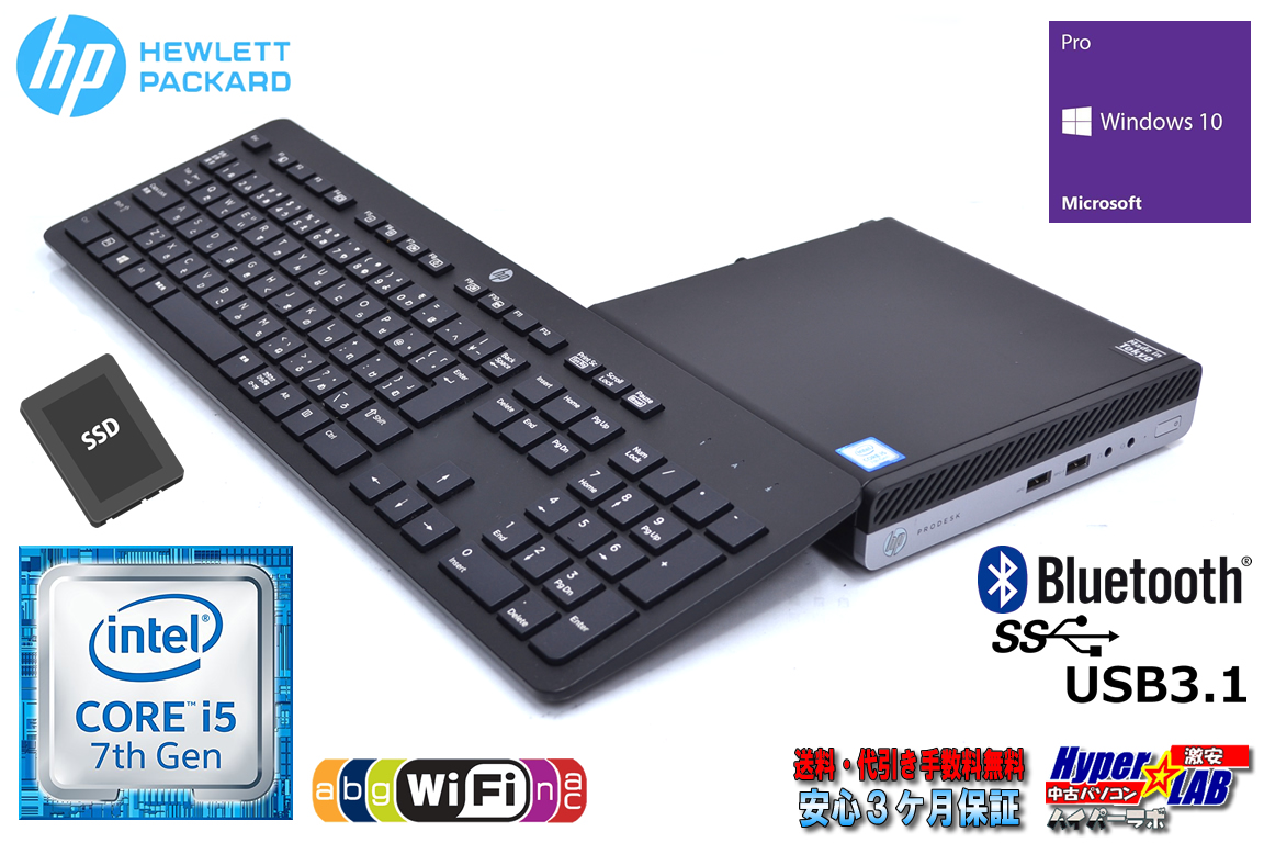 高速WiFi 新品SSD 中古パソコン HP ProDesk 400 G3 DM Core i5 7500T (2.70GHz) メモリ8G Bluetooth USB3.1 Windows10リカバリ付