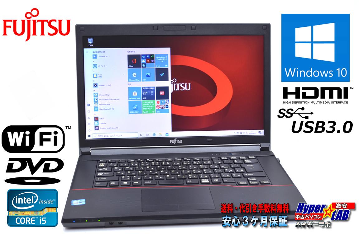富士通 中古ノートパソコン LIFEBOOK A573/G Core i5 3340M (2.70GHz) Windows10 WiFi DVD USB3.0 HDMI