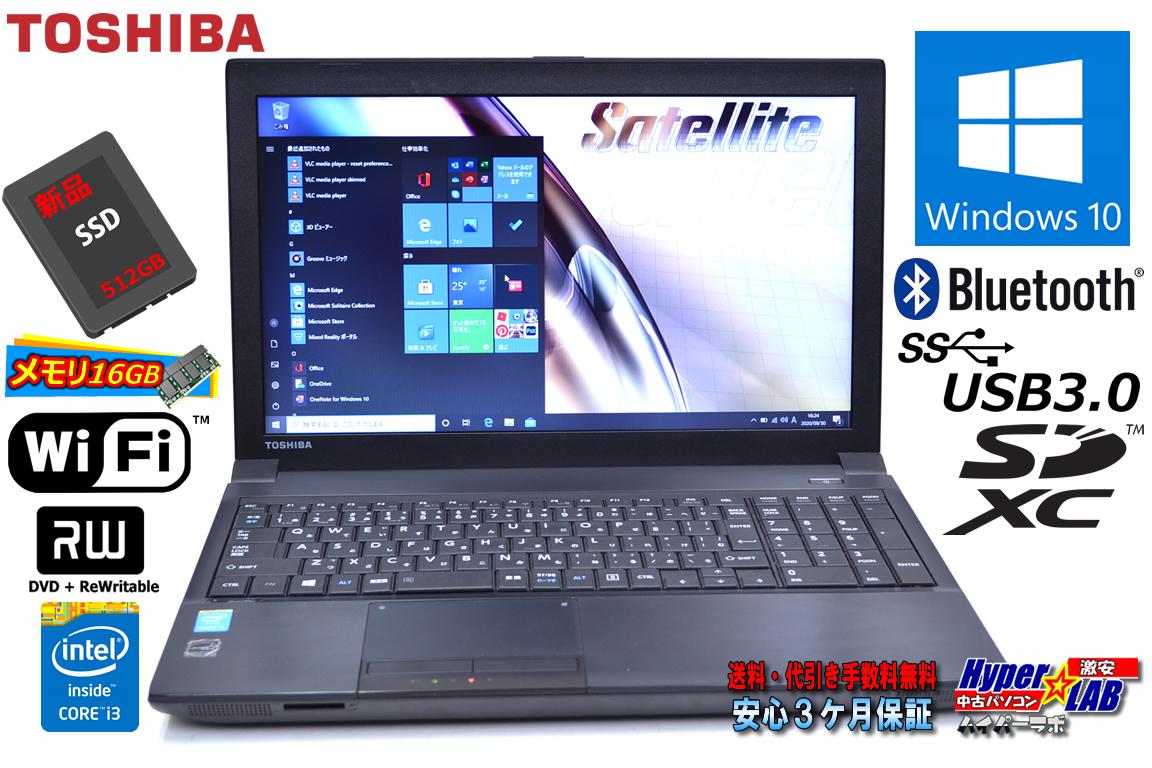 注目!! 新品SSD512G メモリ16G 中古ノートパソコン 東芝 dynabook Satellite B554/M Windows10 Core i3 4100M WiFi マルチ Bluetooth