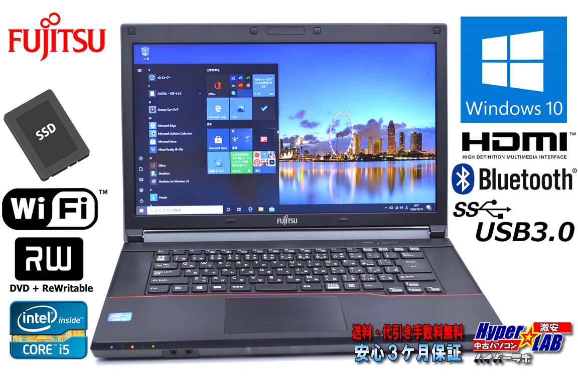 富士通ノートパソコン 新品SSD256GB メモリ8GB LIFEBOOK A573/G Core i5 3340M (2.70GHz) マルチ WiFi Bluetooth USB3.0 Windows10