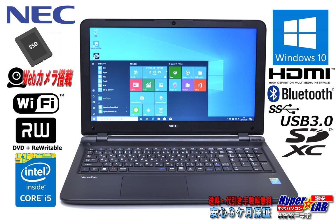 新品SSD256G メモリ8G 中古ノートパソコン NEC VersaPro VJ22T/F-N Corei5 5200U Wi-Fi マルチ Bluetooth Webカメラ Windows10 Pro
