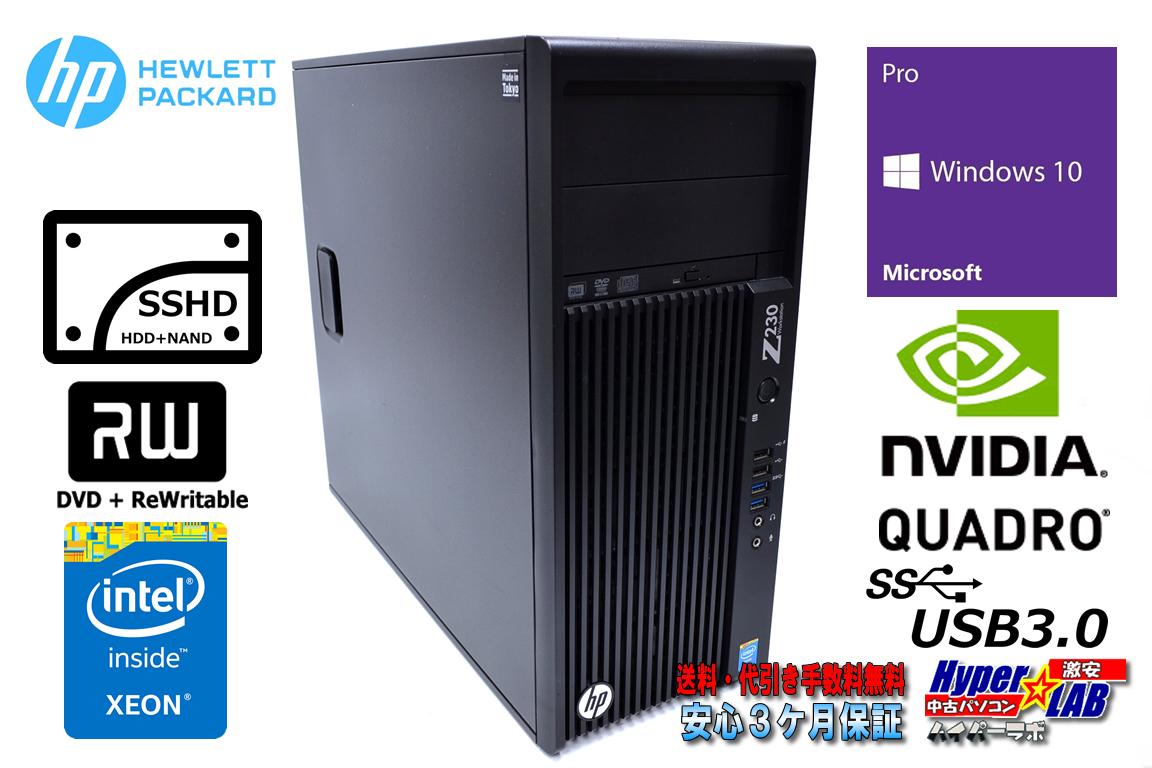 中古ワークステーション HP Z230 Tower WorkStation Xeon E3-1231 v3 (3.40GHz) Quadro K620 メモリ8GB SSHD2TB マルチ Windows10Pro