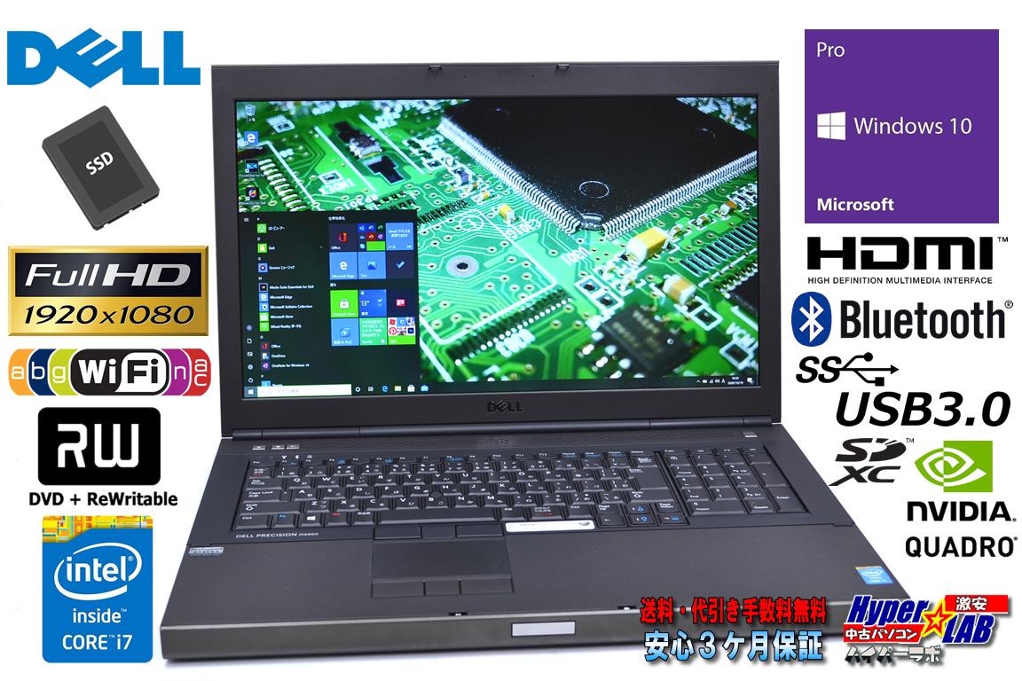 17.3w フルHD Quadro搭載 DELL Presicion M6800 Core i7 4710MQ (2.50GHz) 新品SSD512GB メモリ8G マルチ WiFi モバイルワークステーション Windows10