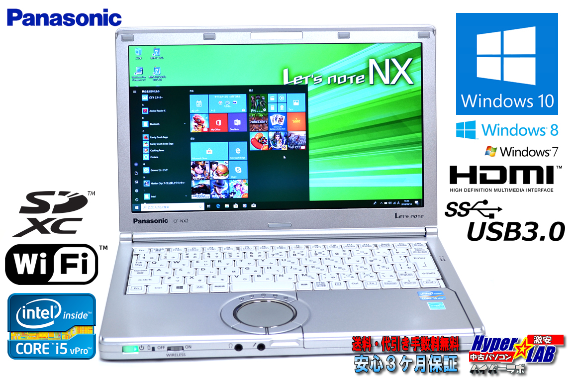 中古ノートパソコン Panasonic Let's note NX2 Core i5 3340M (2.70GHz) Windows10 64bit メモリ4G USB3.0 WiFi Windows7/8