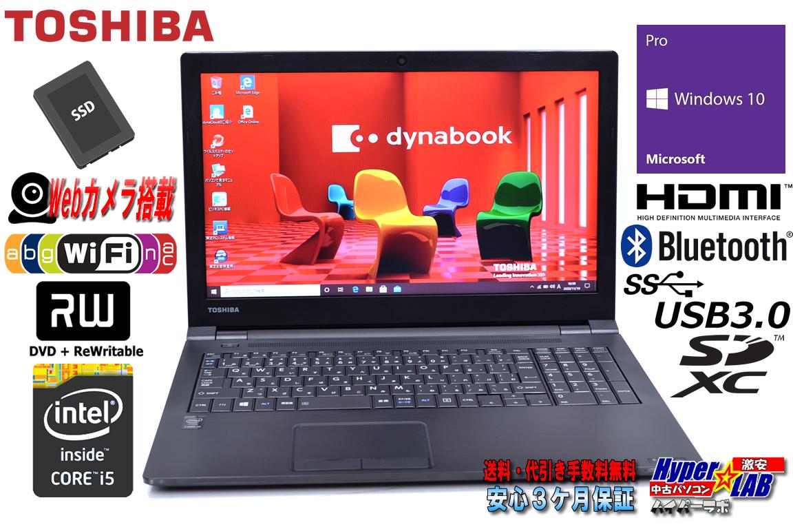 中古ノートパソコン 東芝 dynabook Satellite B35/Y 第5世代 Core i5 5200U メモリ8G Webカメラ SSD256G Windows10Pro WiFi(11ac) Bluetooth