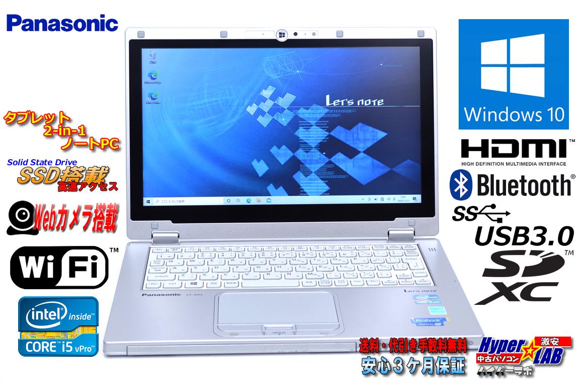 2 in 1 タブレット 中古ノートパソコン Panasonic Let's note AX2 Core i5 3427U (1.80GHz) 新品mSATASSD メモリ4G Wi-Fi Bluetooth Webカメラ Windows10 タッチパネル