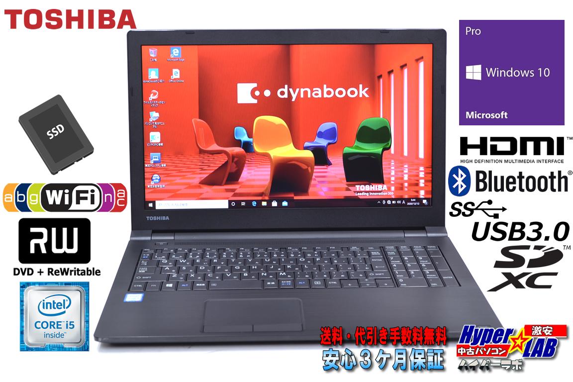 中古ノートパソコン メモリ8G 新品SSD 東芝 dynabook B55/D Core i5 6200U (2.30GHz) Wi-Fi(11ac) マルチ Bluetooth Windows10