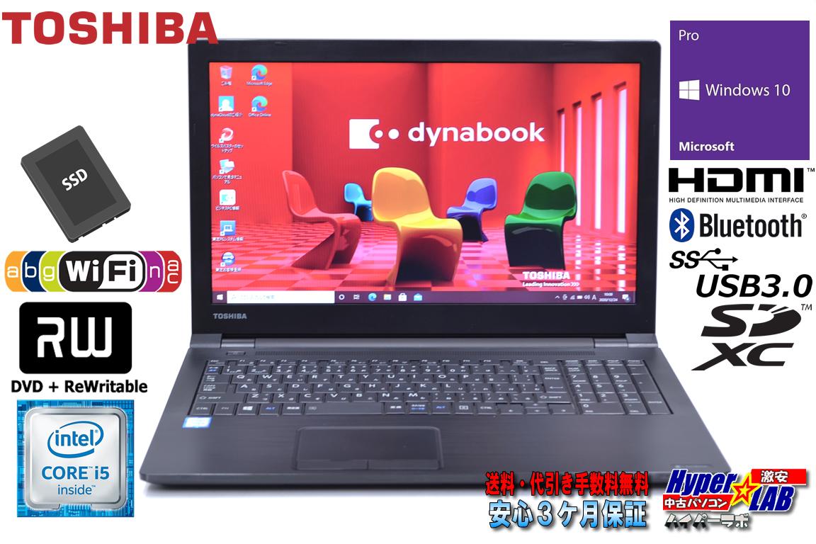新品SSD 中古ノートパソコン 東芝 dynabook B55/B Core i5 6200U (2.40GHz) メモリ8G Wi-Fi(11ac) マルチ Bluetooth Windows10Pro