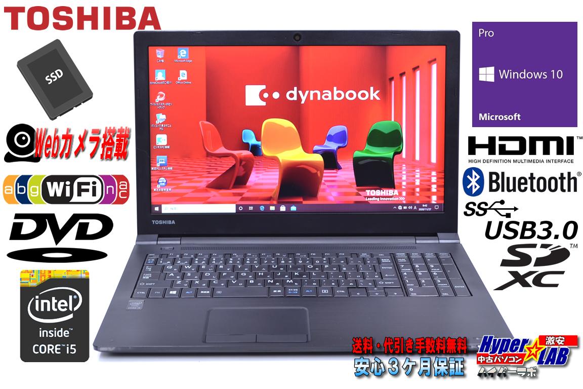 中古ノートパソコン Webカメラ 東芝 dynabook Satellite B35/Y Core i5 5200U メモリ8G SSD256G Windows10Pro WiFi(11ac) Bluetooth