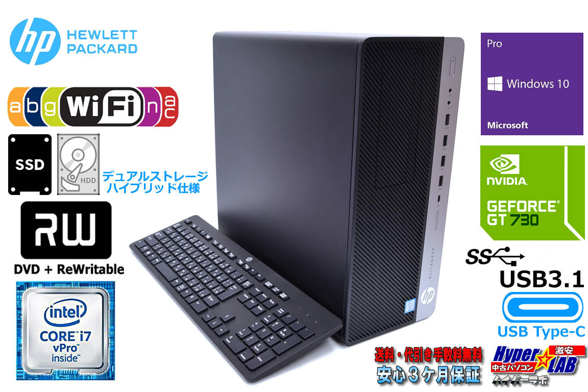 高速Wi-Fi 新品SSD+HDD1000G 中古パソコン HP EliteDesk 800 G3 TW Core i7 6700 メモリ16G Windows10 USB3.1 Type-C マルチ GeForce