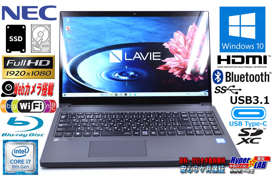 第8世代 中古ノートパソコン NEC LAVIE NX850/N 6コア12スレッド Corei7 8750H メモリ8G M.2SSD512G HDD1000G Wi-Fi(ac) Blu-ray Webカメラ Windows10