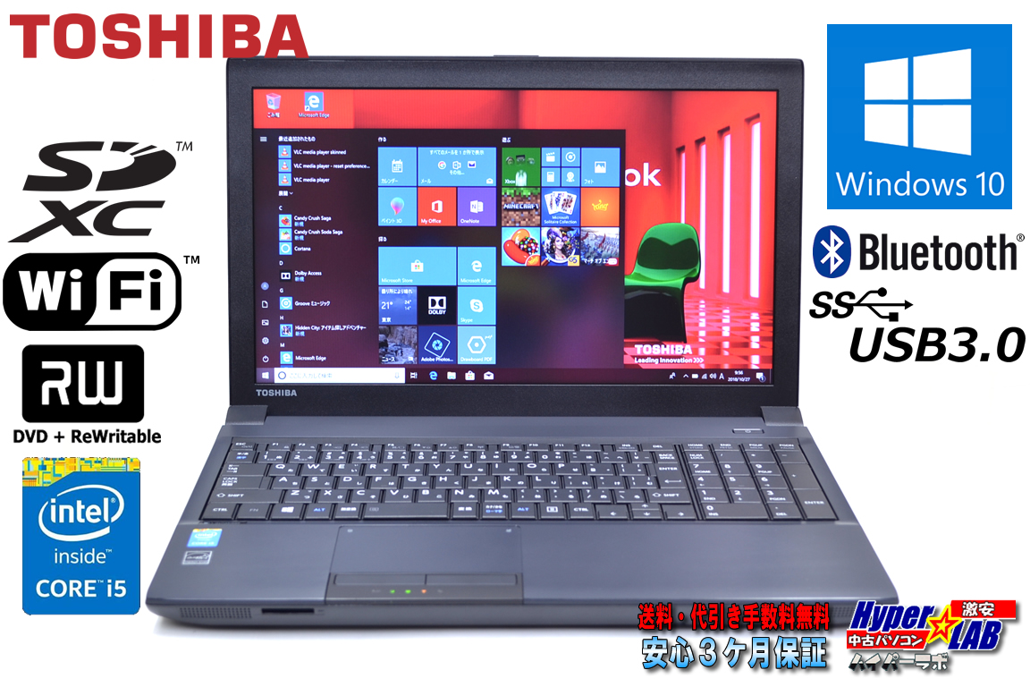 メモリ8G 良品 中古ノートパソコン TOSHIBA dynabook B554/U Core i5 4310M (2.70GHz) Windows10 64bit WiFi マルチ Bluetooth
