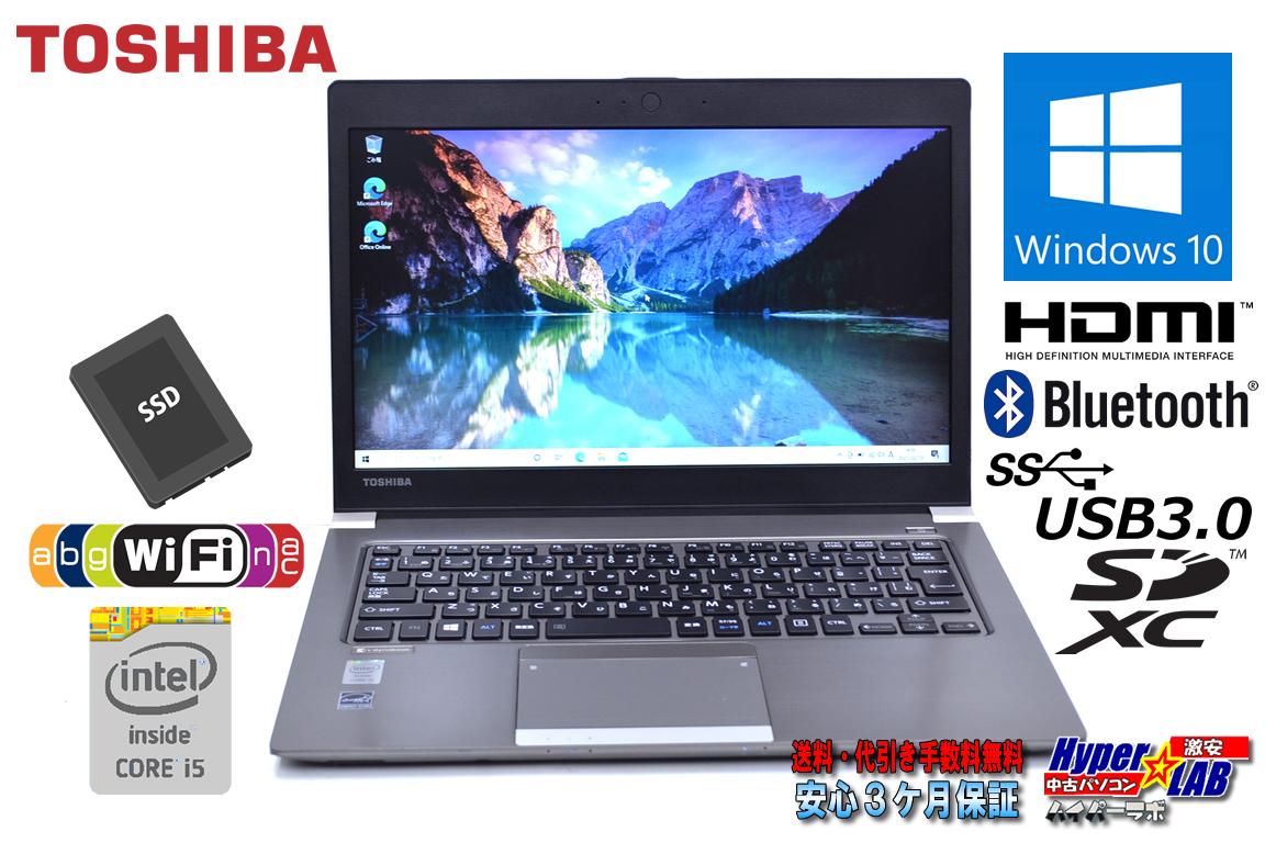 薄型・軽量 東芝 dynabook R63/P Core i5 5300U メモリ8GB SSD256G WiFi(11ac) Bluetooth USB3.0 Windows10