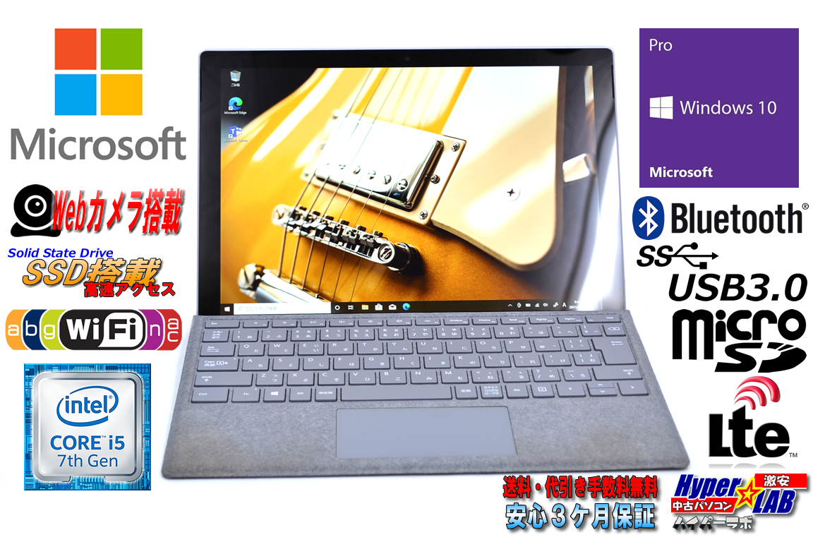 SIMフリー Microsoft Surface Pro 5 LTE Core i5 7300U (2.60GHz) WiFi(11ac) メモリ4G SSD128G 両面カメラ Bluetooth Windows10 タブレットPC
