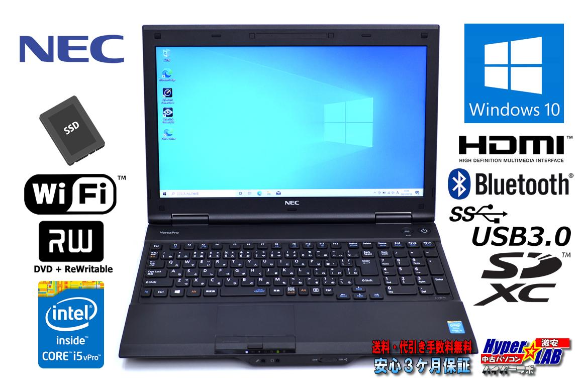 新品SSD 中古ノートパソコン NEC VersaPro VJ26M/D-H Corei5 4300M メモリ8G Wi-Fi マルチ Bluetooth Windows10
