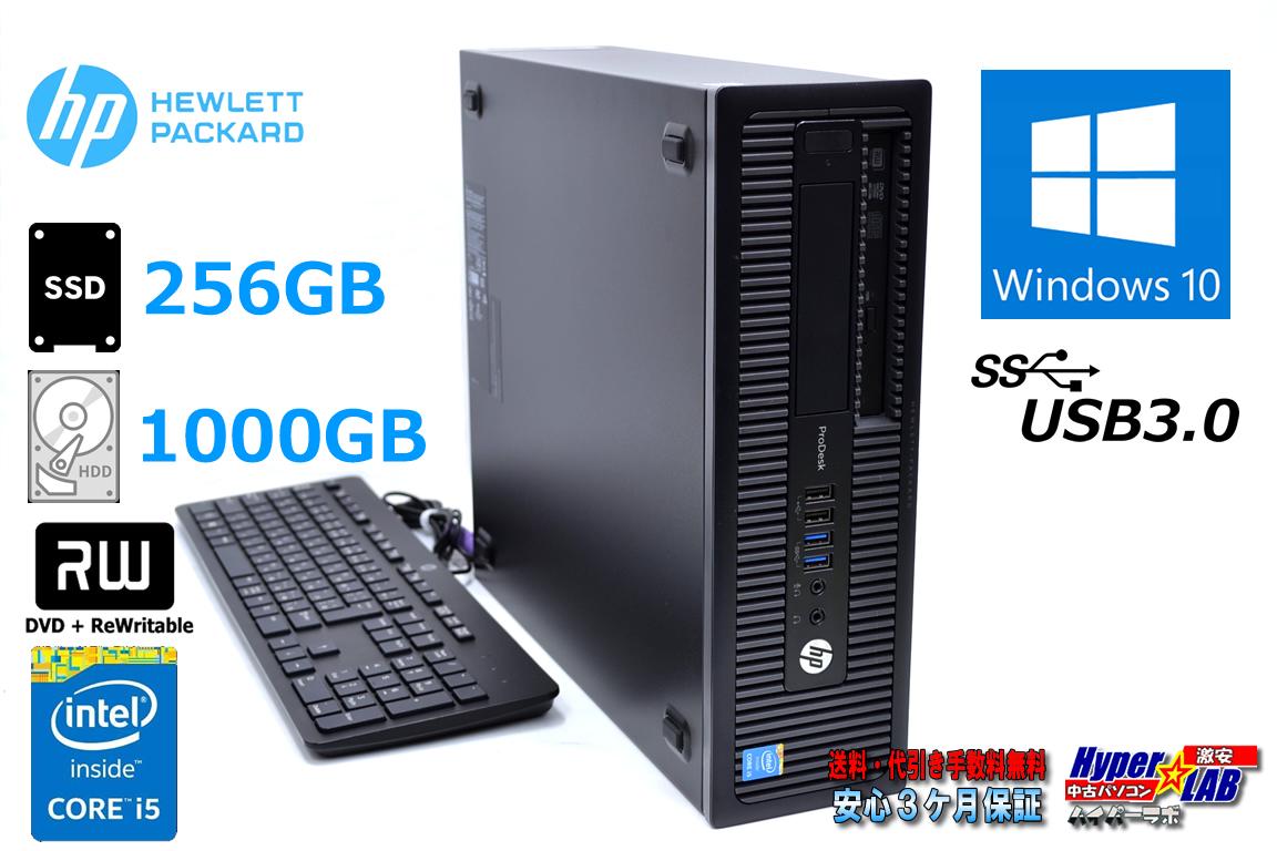 中古パソコン HP ProDesk 600 G1 SFF 4コア Core i5 4570 SSD256G HDD1000G メモリ8G Windows10 USB3.0 マルチ