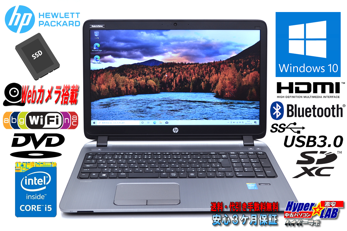 Webカメラ 中古ノートパソコン HP ProBook 450 G2 Core i5 5200U メモリ8G SSD256G Wi-Fi(11ac) DVD Windows10