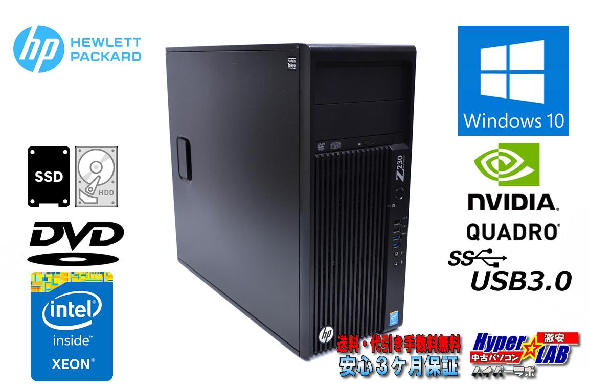 中古ワークステーション HP Z230 Tower WorkStation Xeon E3-1231 v3 Quadro K2200 メモリ8GB 新品SSD HDD1000G Windows10