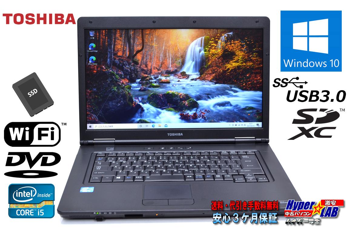 中古ノートパソコン 東芝 dynabook Satellite B552/H Core i5 3230M メモリ4G 新品SSD Wi-Fi SDXC Windows10