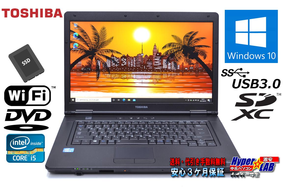 中古ノートパソコン 東芝 dynabook Satellite B552/H Core i5 3230M メモリ8G 新品SSD256G Wi-Fi DVD Windows10