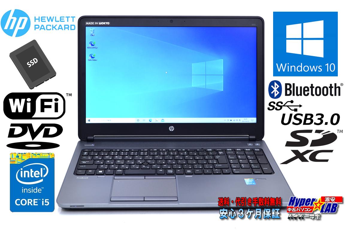 中古ノートパソコン HP ProBook 650 G1 Core i5 4210M メモリ8GB 新品SSD256G Wi-Fi DVD Bluetooth Windows10